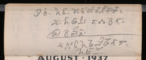 July 1937, verso